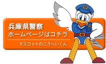 兵庫県警察
